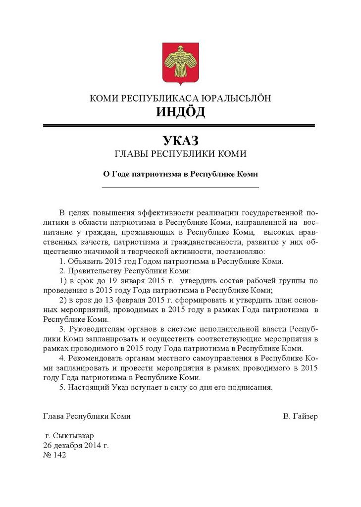 Указ главы Республики Коми