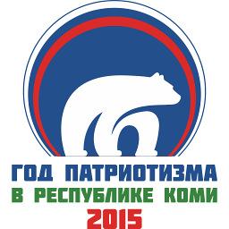 Логотип года патриотизма в Республике Коми